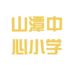 山潭中心小学logo