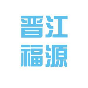 白银市晋江福源食品logo
