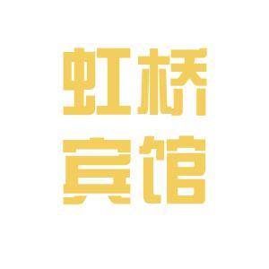 虹桥宾馆logo