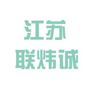 联炜诚logo