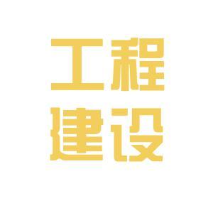 齐河工程公司logo