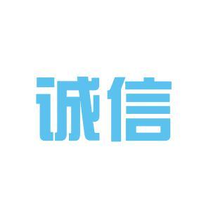诚信门诊部logo