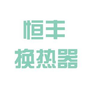 恒丰换热器logo