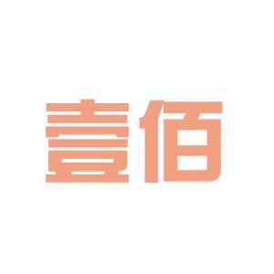 壹佰品牌logo
