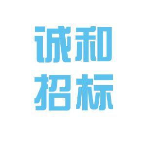 菏泽诚和工程造价咨询公司logo