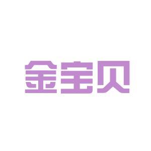 武汉金宝贝logo