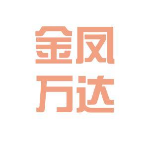 银川金凤万达广场商业管理有限公司logo