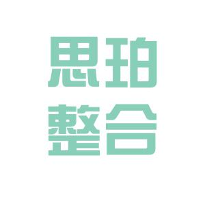 思珀整合传播logo