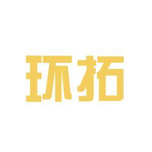 厦门环拓教育咨询有限公司logo