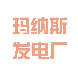 玛纳斯发电厂logo