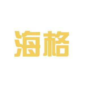 海格电子厂logo