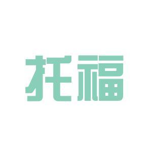 抚顺市托福学校logo