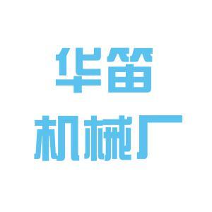 華笛機械廠logo