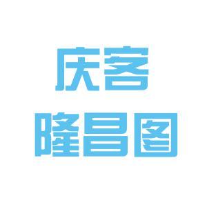 大庆市庆客隆商贸有限公司昌图分公司logo