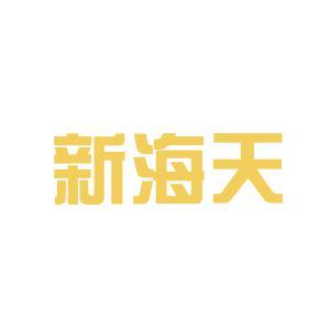 大连新海天国际酒店logo