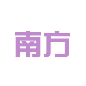 广州南方电子工程设计院logo