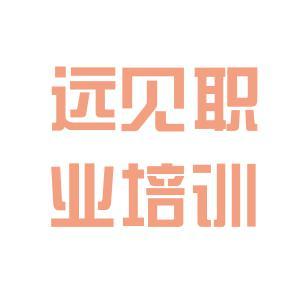 厦门远见职业培训学校logo