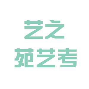 艺之苑艺考培训学校logo