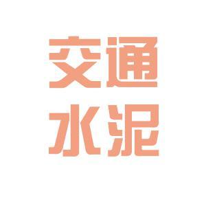 丹东交通水泥厂(中北集团)logo