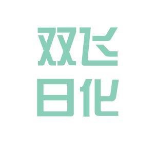 双飞日化集团logo