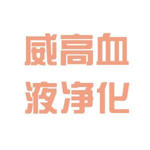 威高血液净化logo
