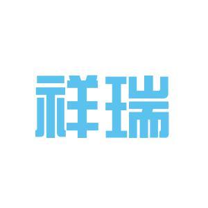 益阳祥瑞科技logo