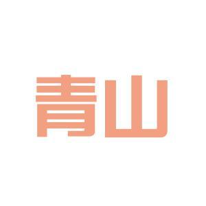 青山运输logo