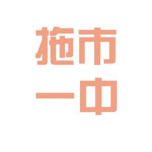 天门市拖市一中logo