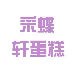 安徽采蝶轩logo