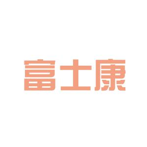 廣州富士康生物科技有限公司logo