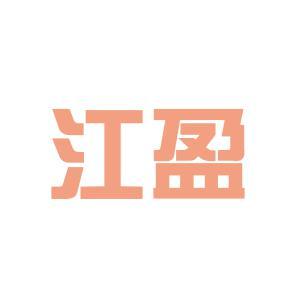 江盈logo