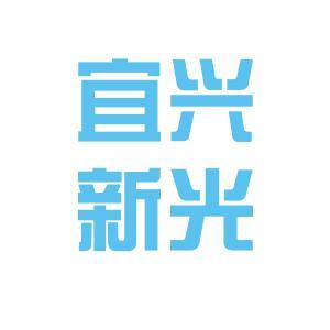 宜興新光科技有限公司logo