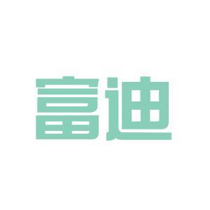 富迪电子logo