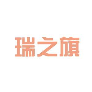 平顶山市瑞之旗信息咨询logo