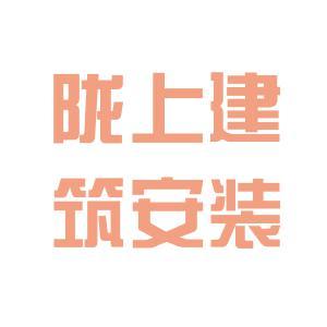 定西建筑公司logo