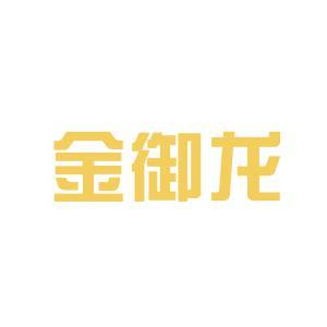 金御龙logo