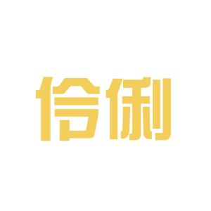 新疆伶俐教育logo