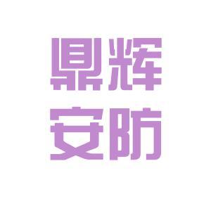 海鼎安防_【鼎辉安防招聘求职问题|工作职场问答】-看准网
