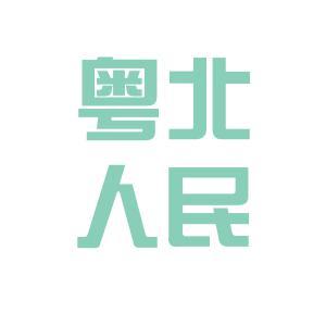 粤北医院logo
