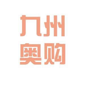 九州奥购logo