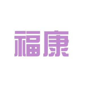 江门福康医院logo