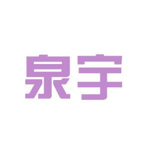 成都泉宇教育咨询有限公司logo