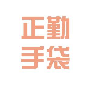 正勤手袋厂logo