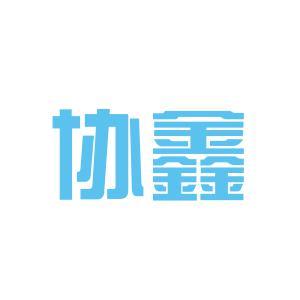 香港协鑫集团logo