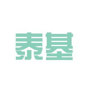 惠州泰基集团logo