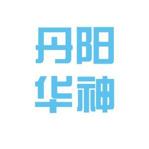 丹阳华神电子有限公司logo