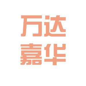 漳州万达嘉华酒店logo