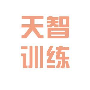 天智培训集团logo