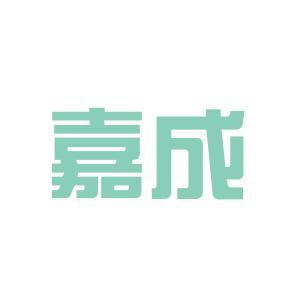 嘉成电子通信logo