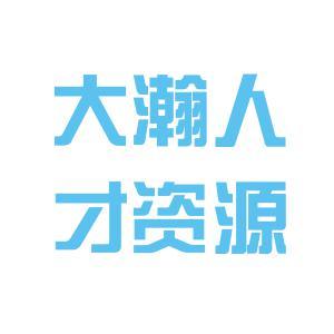 广州大瀚人才资源服务有限公司logo